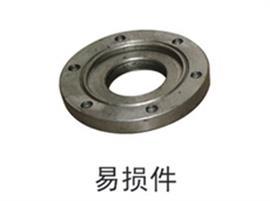 泵车易损件。易损件,产品在正常使用 (运转) 过程中容易损坏和在规定期间必须更换的零部件。
