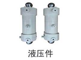 泵车液压件。液压件是液压泵、液压马达、液压缸、液压阀、增压器等一切用于液压系统的元件。