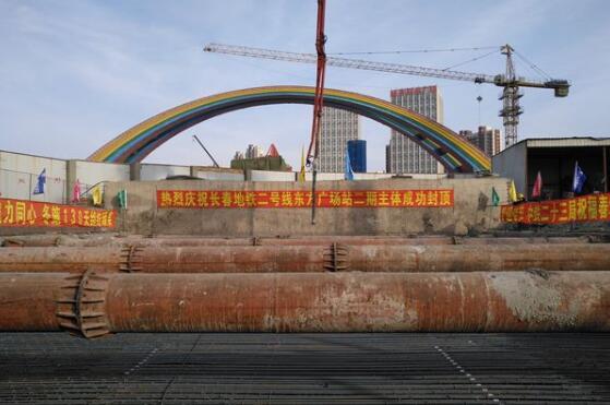 长春地铁二号线东方广场站 二期主体全面完成封顶